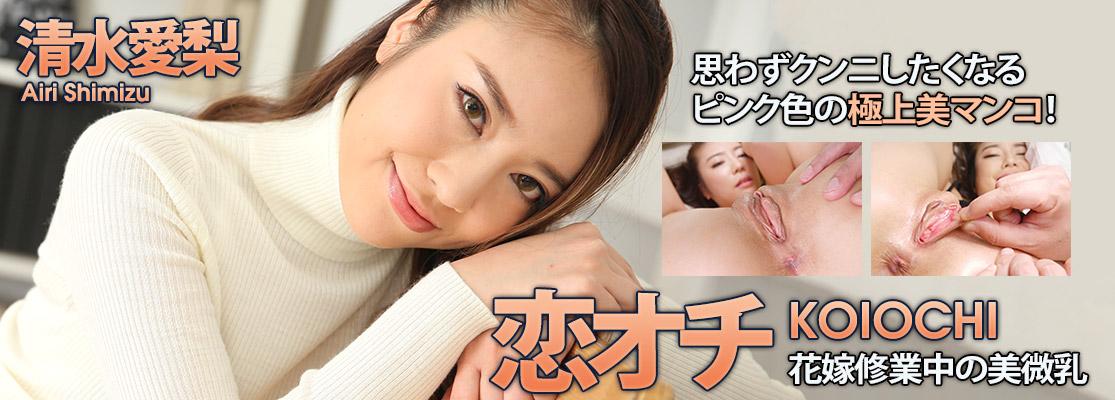 恋オチ 〜花嫁修業中の美微乳〜 : 清水愛梨