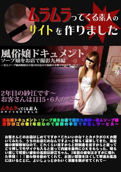 風俗嬢ドキュメント ソープ嬢をお店で撮影九州編 西野紗江