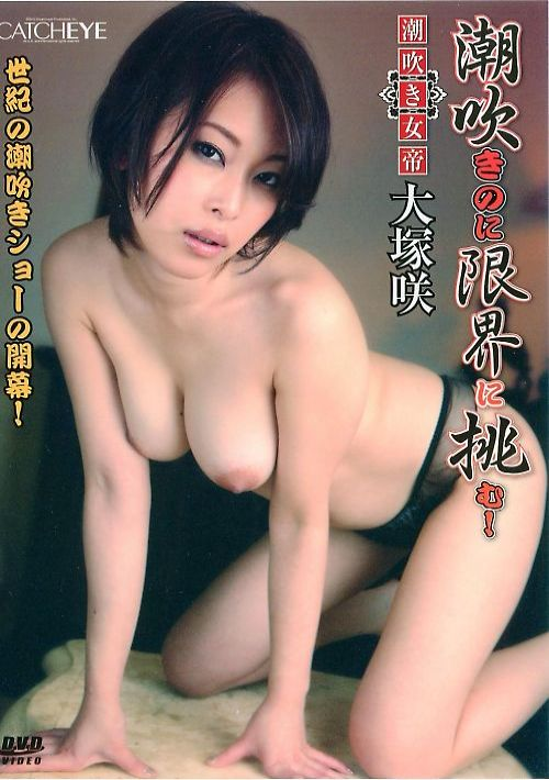 CATCHEYE 17 : 大塚咲